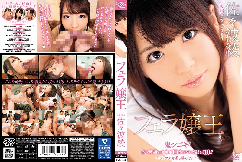 DVAJ-211 Sasami Aya Blow Job - 1080HD