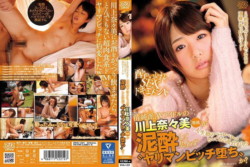 DVAJ-221 Nanami Kawakami Innocent School - 1080HD