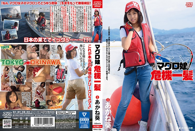 DVAJ-226 Akane Aoi Daughter Close Call - 1080HD