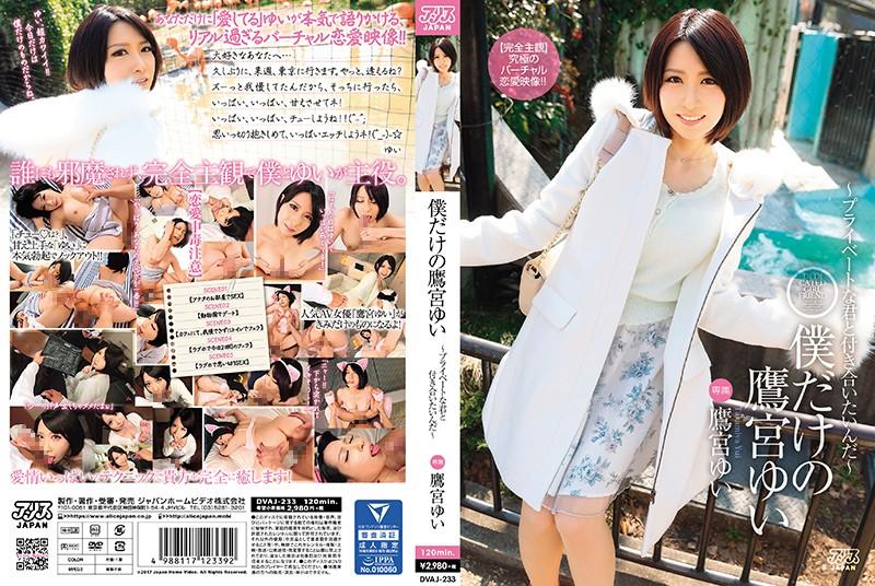 DVAJ-233 Takamiya Yui Handjob - 1080HD