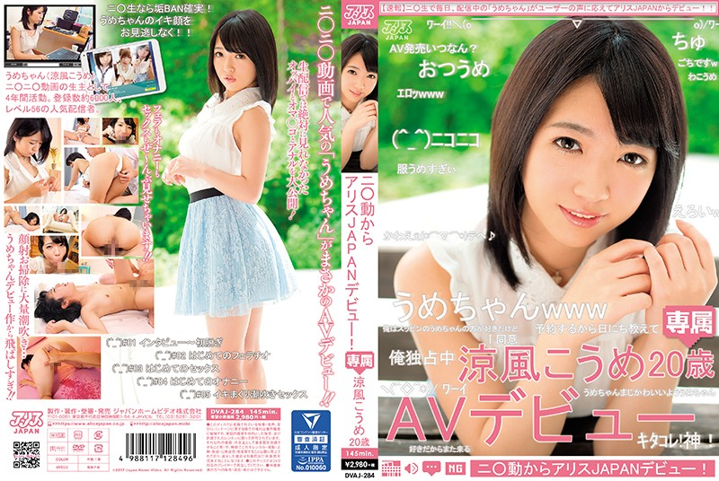 DVAJ-284 Suzukaze Koume Alice JAPAN Debut - 1080HD