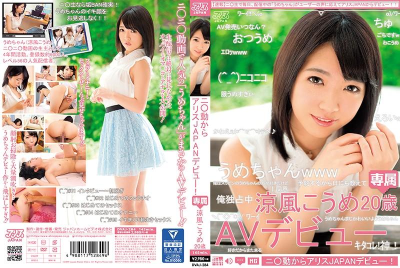 DVAJ-284 Suzukaze Koume Alice JAPAN Debut - 1080HD