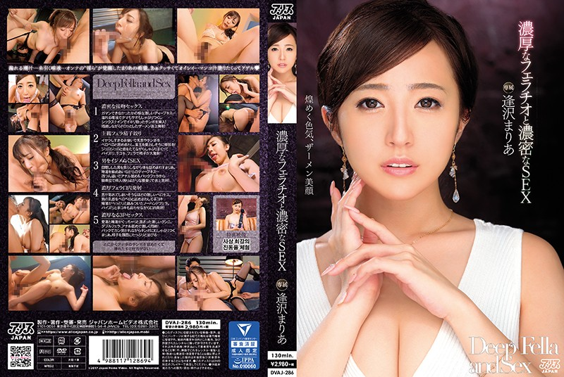 DVAJ-286 Maria Aizawa Blowjob And Dense SEX - 1080HD