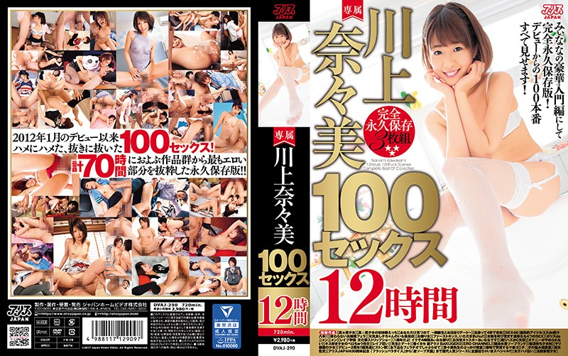 DVAJ-290 Kawakami Nanami SEX 12 Hours - 1080HD