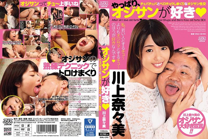 DVAJ-295 Kawakami Nanami Sexual Intercourse - 1080HD