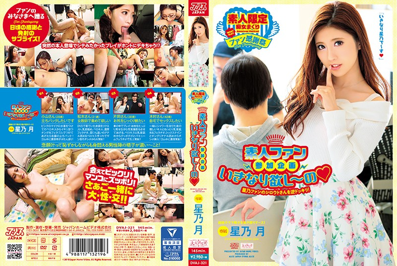 DVAJ-321 Hoshino Runa Amateur Fan Participation - 1080HD
