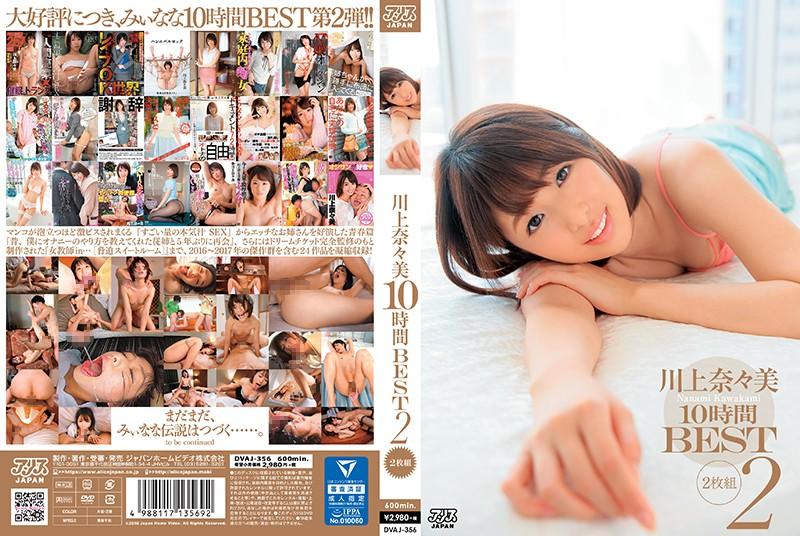DVAJ-356 Nanae Kawakami 10 Hours BEST 2 - 1080HD