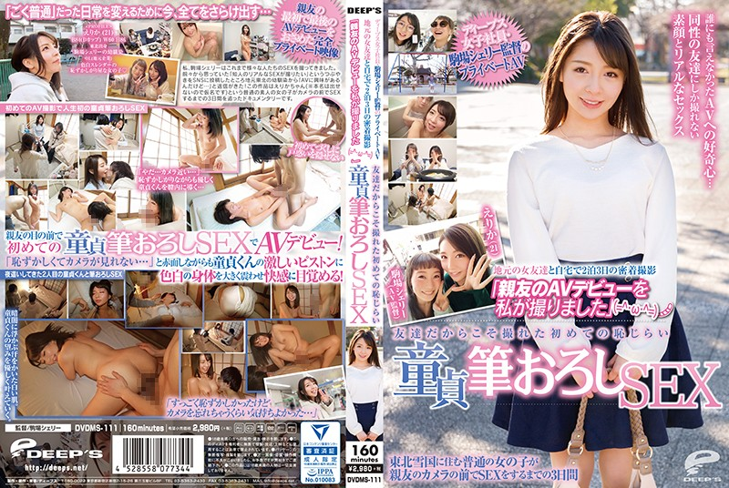 DVDMS-111 Female Employees AV Debut - 1080HD