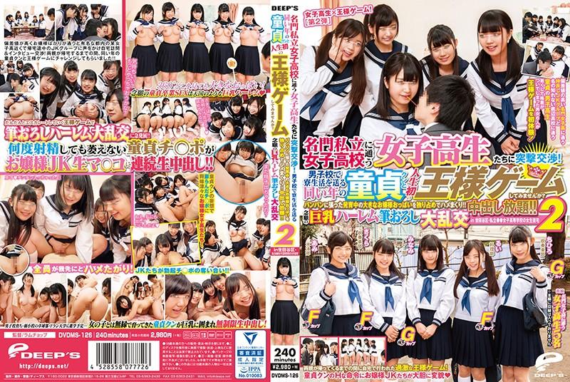 DVDMS-126 Namiki Anri Hakuto Kokona Asada Yuri - 1080HD