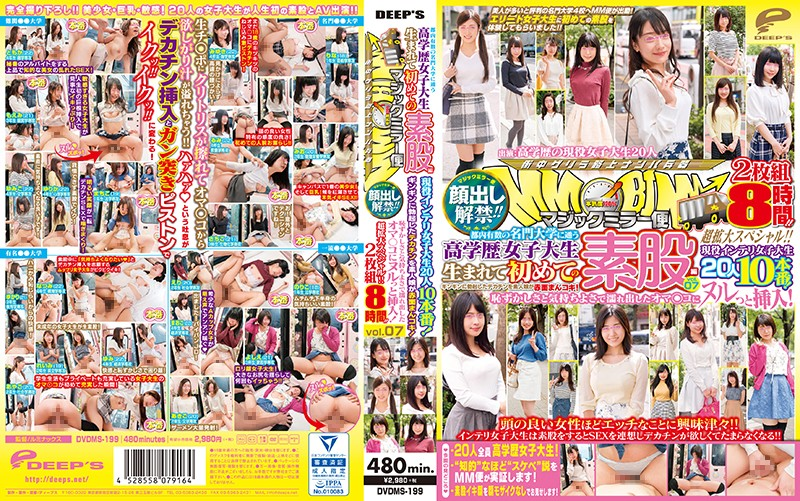 DVDMS-199 College Student Prestigious Universities - 720HD