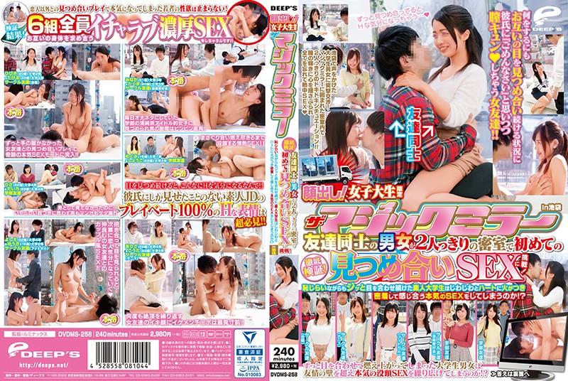 DVDMS-258 Ichinose Azusa Ichihashi Erina Students - 1080HD