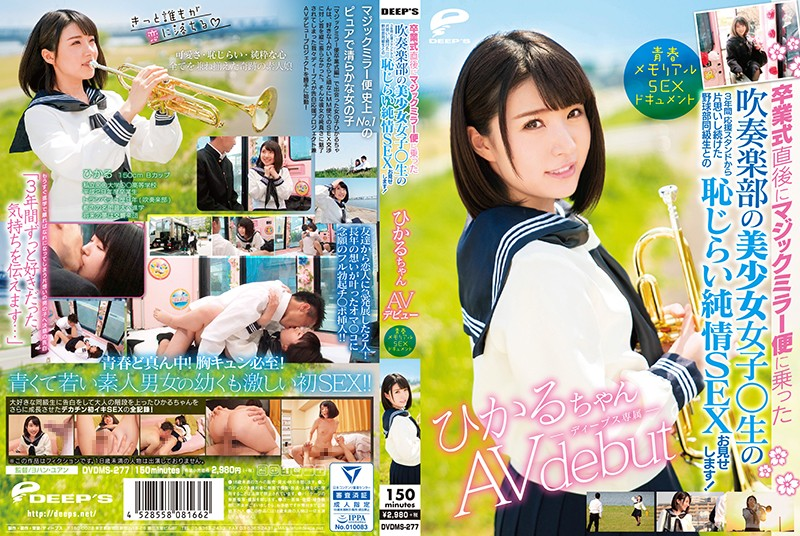 DVDMS-277 Minatsuki Hikaru AV Debut - 1080HD