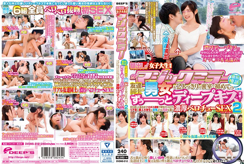DVDMS-312 College Students Challenge Deep Kiss - 1080HD