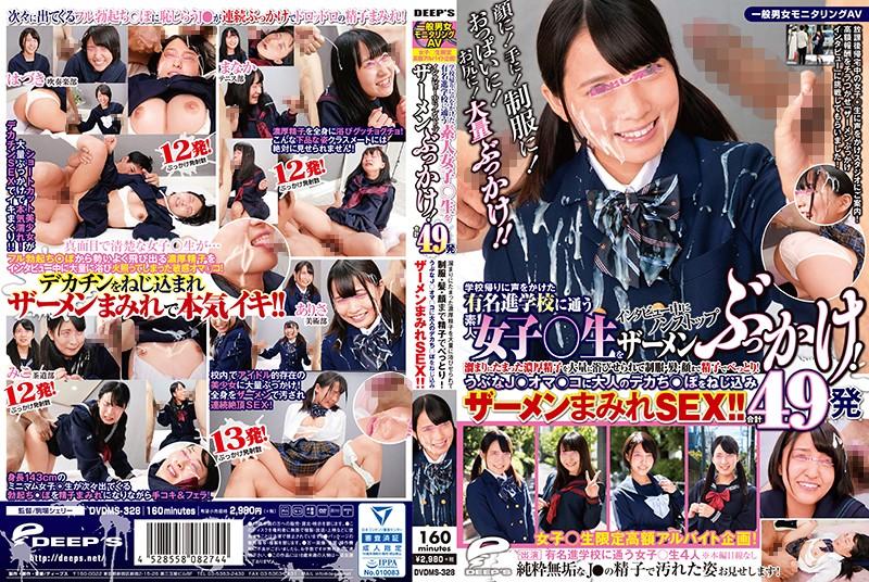 DVDMS-328 Hinata Mio Kururigi Aoi Part-time Job - 1080HD