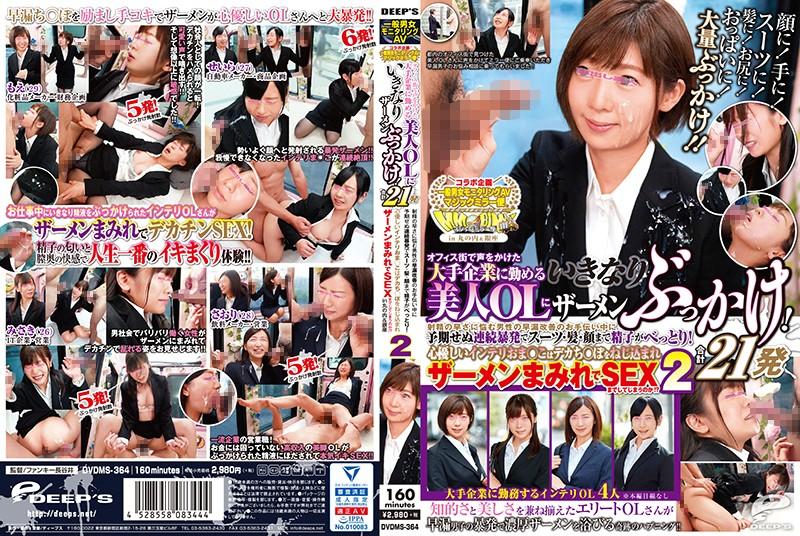 DVDMS-364 Mizuhara Noa Kagami Shiori Momooka Itsuka - 1080HD