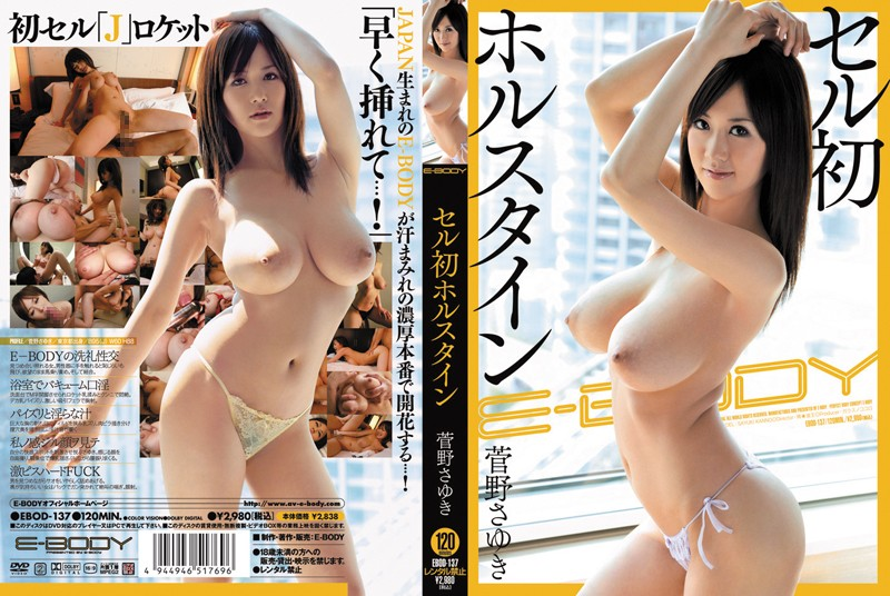 EBOD-137 Kanno Sayuki Holstein Is The First - 720HD