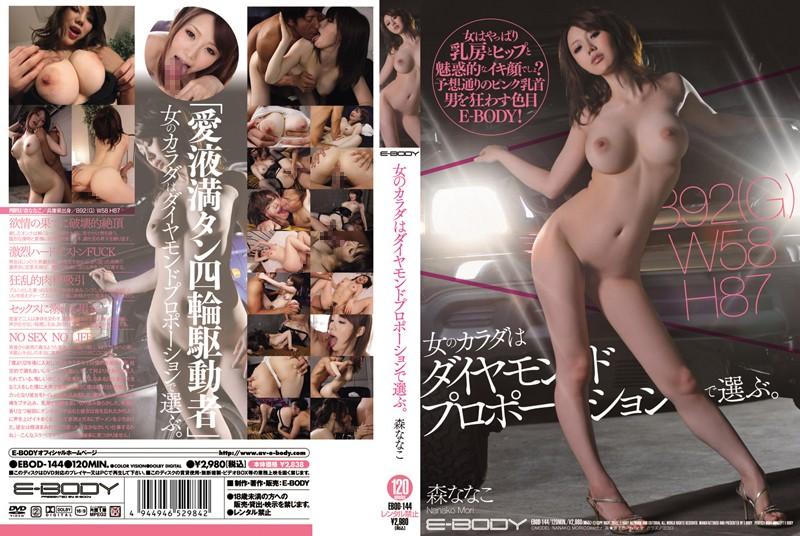 EBOD-144 Nanako Mori Body Of A Woman - 720HD