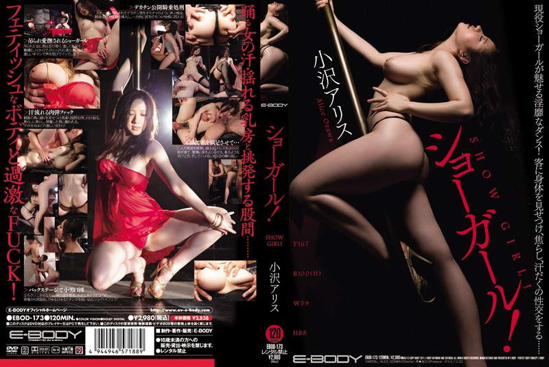 EBOD-173 Arisu Ozawa Showgirls - 1080HD