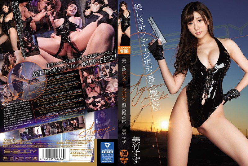 EBOD-504 Mitake Suzu Undercover Investigator - 1080HD