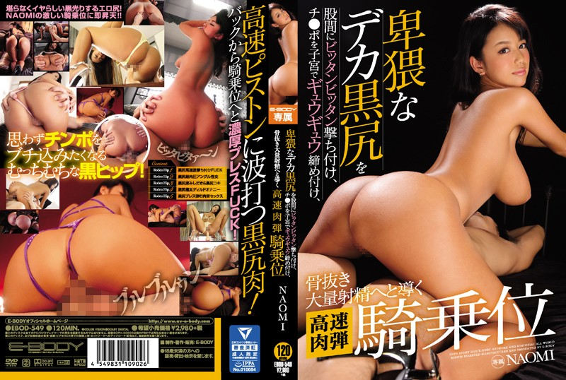 EBOD-549 NAOMI Watered Down Mass Ejaculation - 1080HD