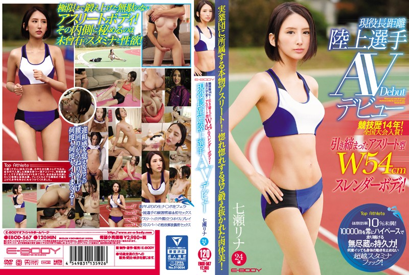 EBOD-567 Nanase Rina Athletes AV Debut - 1080HD