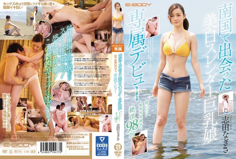 EBOD-597 Shida Nagisa Exclusive E-BODY Debut - 1080HD