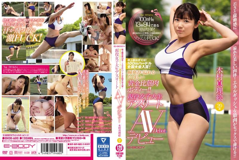 EBOD-600 Mamoru Kimura 20 Years Old AV Debut - 1080HD