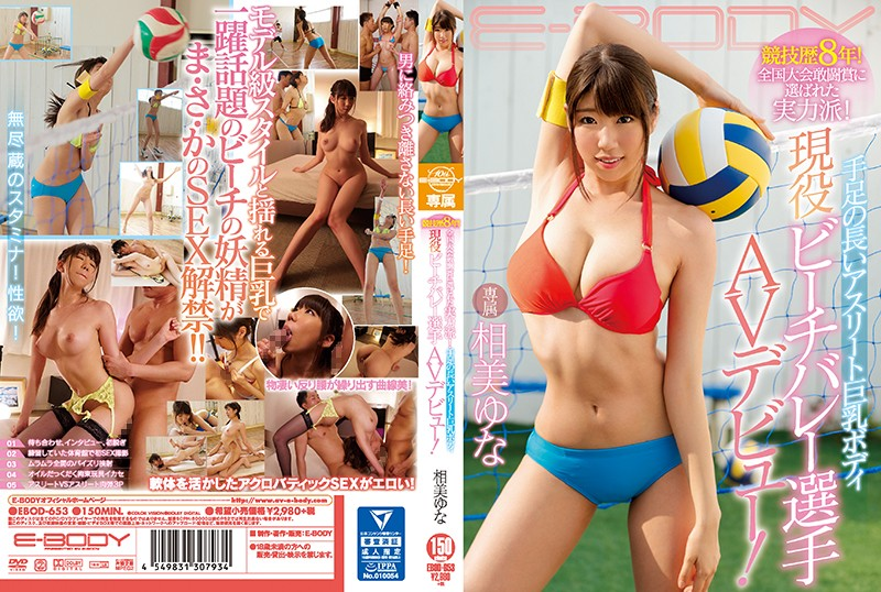 EBOD-653 Aimi Yuna Volleyball Player AV Debut - 1080HD