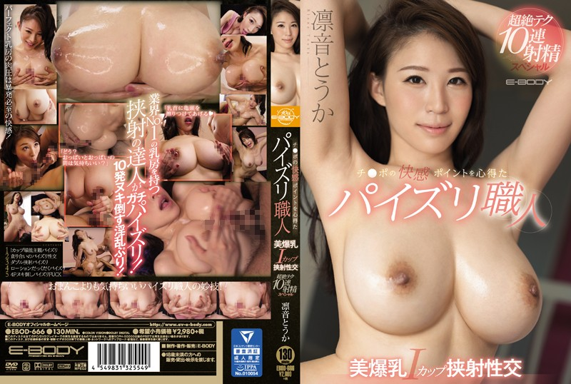 EBOD-666 Rinne Touka Sexual Intercourse - 1080HD