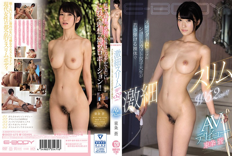 EBOD-678 Toujou Ao Young Nude AV Debut - 1080HD