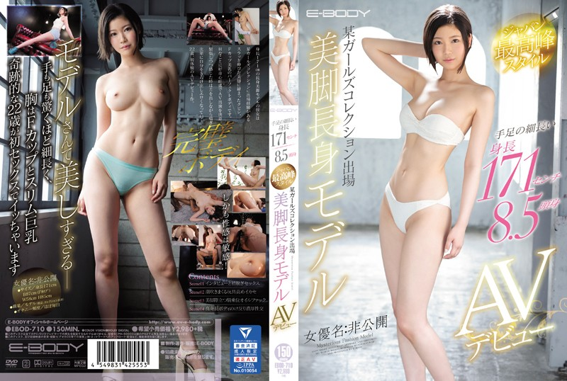 EBOD-710 Maeda Iroha Tall Model AV Debut - 1080HD