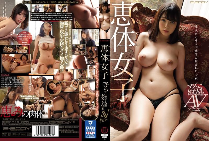 EBOD-744 Tsuyunashi Ayase 19 Years Old AV Debut - 1080HD
