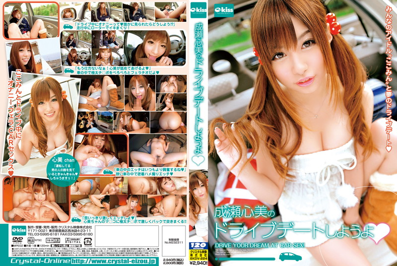 EKDV-224 Naruse Kokomi Try To Drive - 720HD