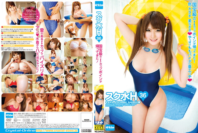 EKDV-225 Nishina Momoka Swimsuit - 720HD