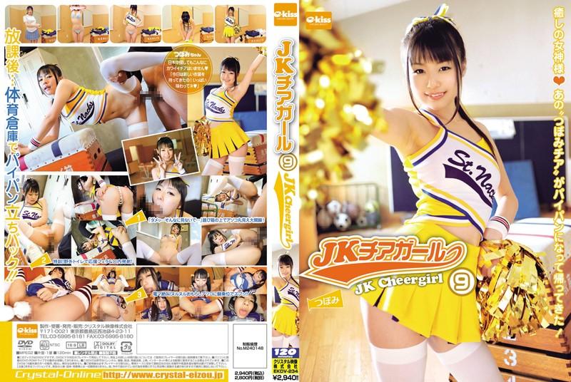 EKDV-234 Tsubomi JK Cheerleader - 720HD