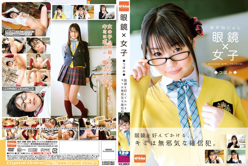 EKDV-240 Women Bud × Glasses - 720HD
