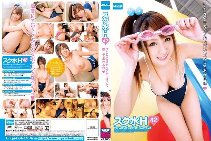 EKDV-248 Kitagawa Hitomi Swimsuit - 720HD