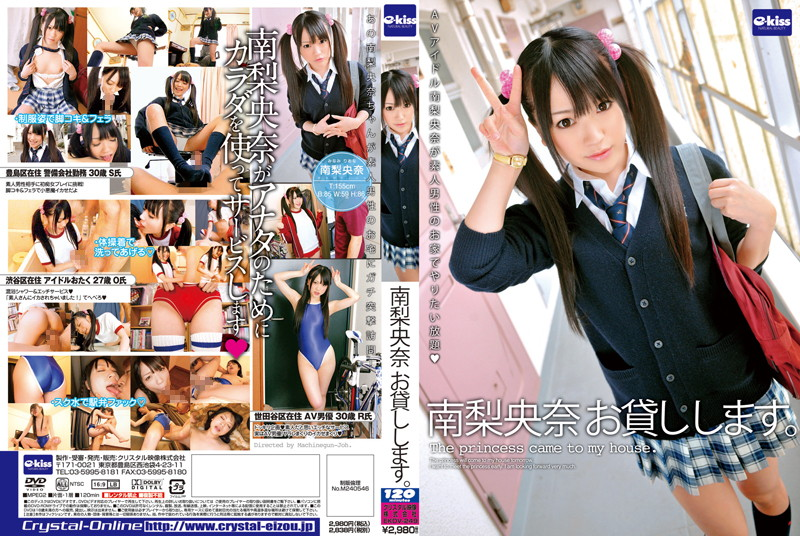 EKDV-249 Riona Will Lend You The South. - 720HD