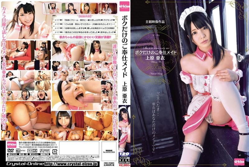 EKDV-384 Slave Maid Ai Uehara - 720HD