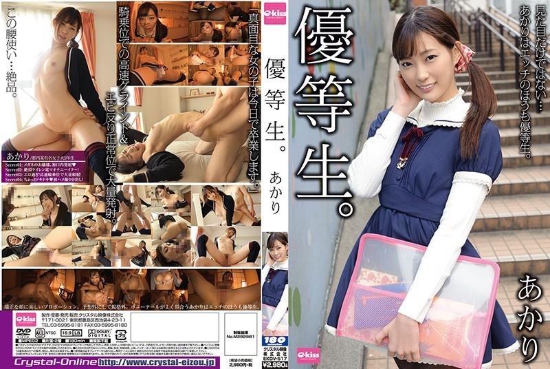 EKDV-517 Mitani Akari Honor Student - 1080HD