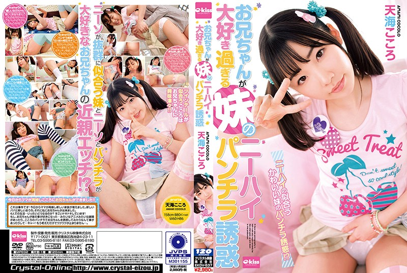 EKDV-537 Amami Kokoro SEX Older Brother - 1080HD