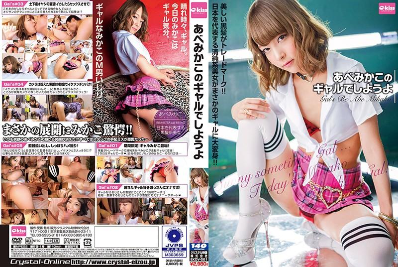 EKDV-561 Let's Have A Girl Bullied By Azumakako - 1080HD
