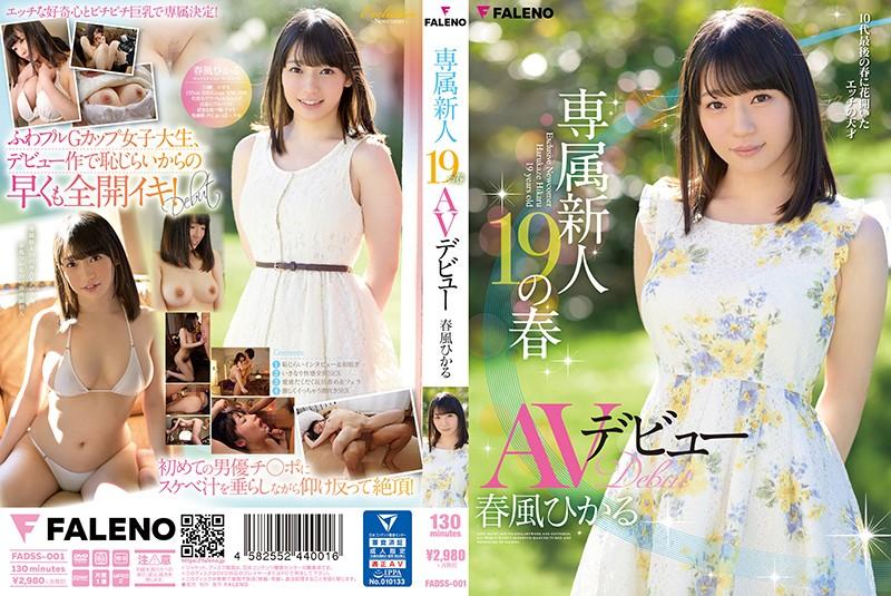 FADSS-001 Harukaze Hikaru AV Debut - 1080HD