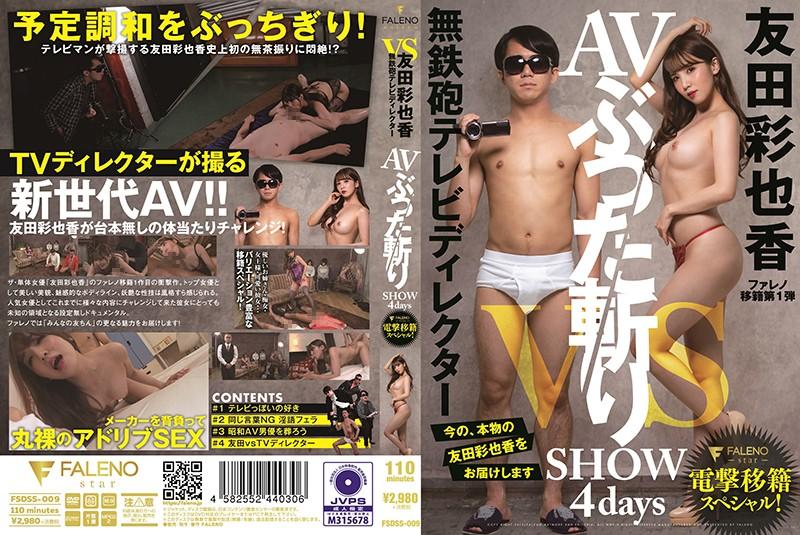 FSDSS-009 Tomoda Ayaka Mutsu TV Director - 1080HD
