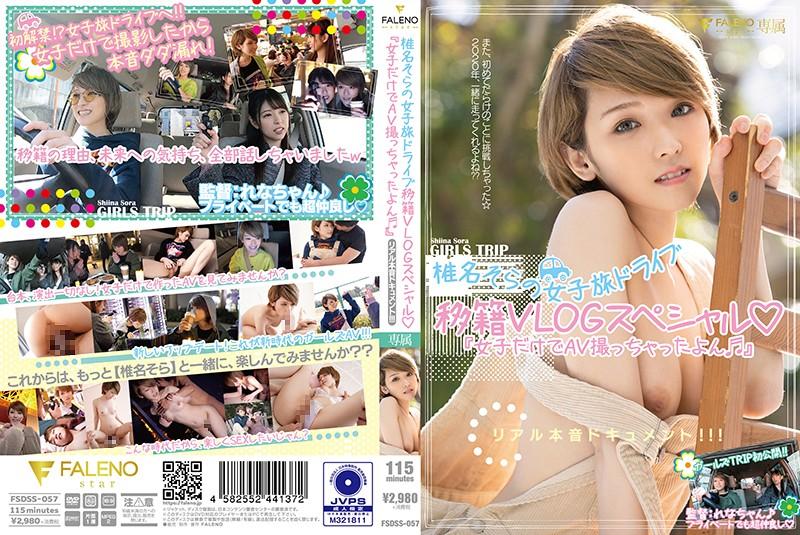 FSDSS-057 Shiina Sora Aoi Rena Travel VLOG - 1080HD
