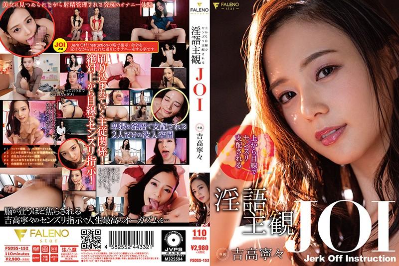 FSDSS-152 Yoshitaka Nene Dirty Talk - 1080HD