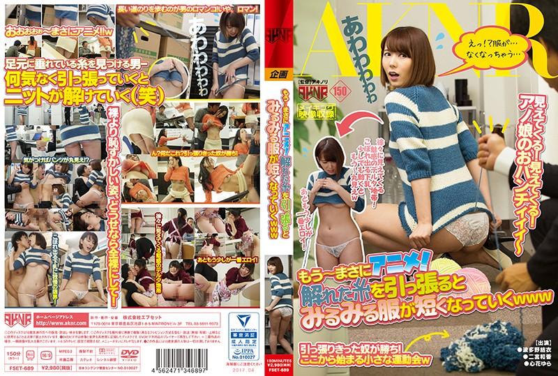 FSET-689 Hatano Yui Ninomiya Waka Konoka Yura - 1080HD