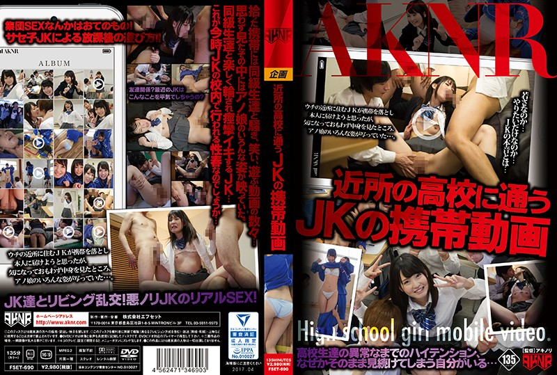 FSET-690 Otani Minori SEX The Neighborhood - 1080HD
