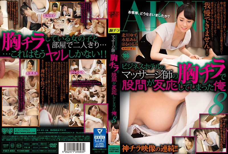 FSET-693 Kitagawa Yuzu Mizuhara Ao Haruno Rumi - 1080HD