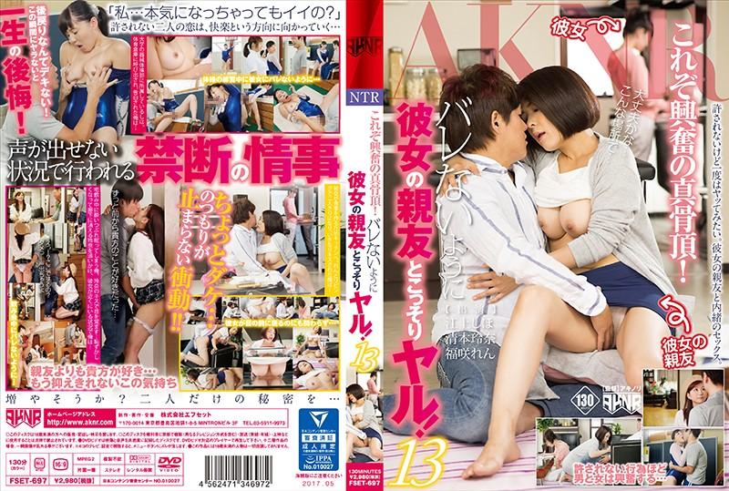 FSET-697 Egami Shiho Otsuka Ren Kiyomoto Rena - 1080HD
